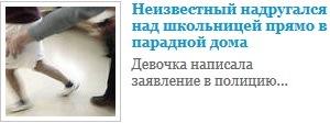 педофил. Криминальные новости Санкт-Петербург 78.vc онлайн