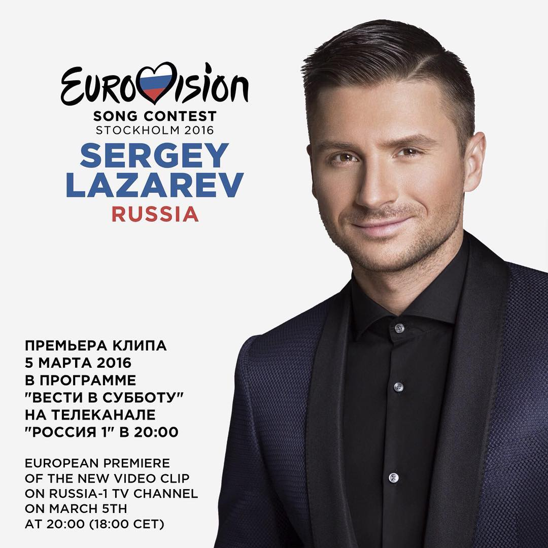 песня you are сергея лазарева