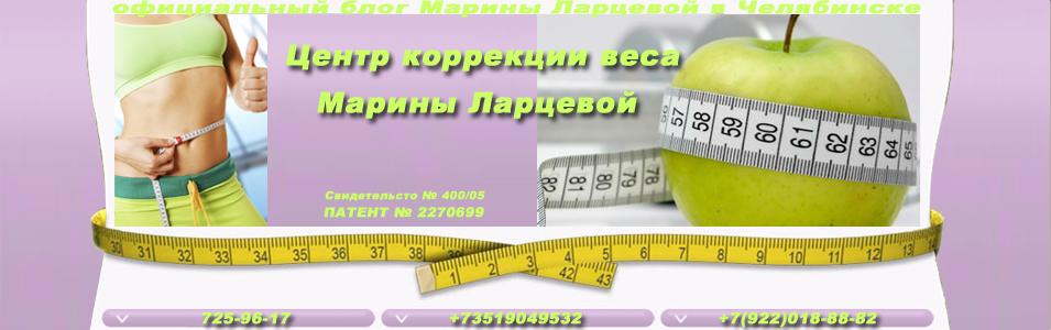 тоник, коррекция веса рф ларцев отзывы форме расчетного